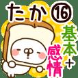 【たか】専用16
