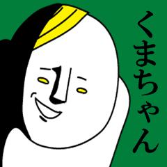 Bad mouth Kuma