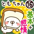 【ともちゃん】専用16