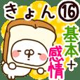 【きょん】専用16