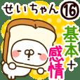 【せいちゃん】専用16