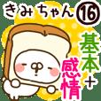 【きみちゃん】専用16
