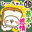【ひーちゃん】専用16