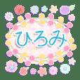 """""""ひろみ""""名前入り花と柄♪挨拶と返事"""