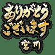 金の敬語 for「宮川」