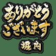 金の敬語 for「堀内」
