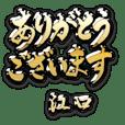 金の敬語 for「江口」