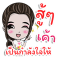 Nong Khao Hom