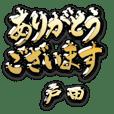 金の敬語 for「戸田」