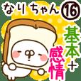 【なりちゃん】専用16
