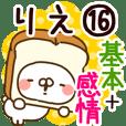 【りえ】専用16