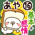 【あや】専用16