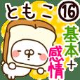 【ともこ】専用16