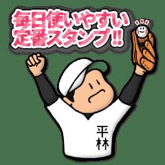 Baseball sticker for Hirabayashi :FRANK