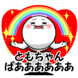 Sticker for exclusive use of Tomochan2.