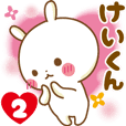 Sticker to send feelings to Kei-kun2