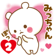 Sticker to send feelings to Micchan2