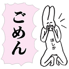 HOSHIKA Uchuujin no.3330