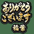 金の敬語 for「稲葉」