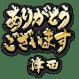 金の敬語 for「津田」