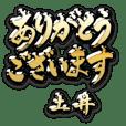 金の敬語 for「土井」
