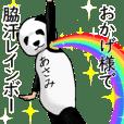 【あさみ】がパンダに着替えたら.2