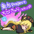 東方Projectちびキャラスタンプ4