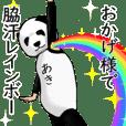 【あき】がパンダに着替えたら.2