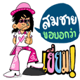 Hi , i am Somchai