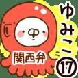 【ゆみこ】専用17<関西弁>