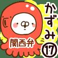 【かずみ】専用17<関西弁>