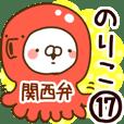 【のりこ】専用17<関西弁>