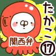 【たかこ】専用17<関西弁>