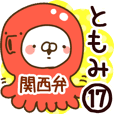 【ともみ】専用17<関西弁>