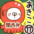 【あきこ】専用17<関西弁>