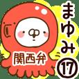 【まゆみ】専用17<関西弁>
