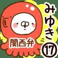 【みゆき】専用17<関西弁>