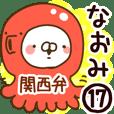 【なおみ】専用17<関西弁>