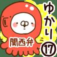 【ゆかり】専用17<関西弁>