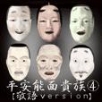 平安能面貴族4 (敬語version)