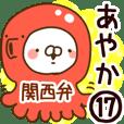 【あやか】専用17<関西弁>