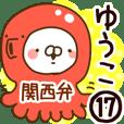 【ゆうこ】専用17<関西弁>