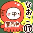 【なおこ】専用17<関西弁>