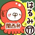 【はるみ】専用17<関西弁>