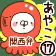 【あやこ】専用17<関西弁>