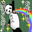【あけみ】がパンダに着替えたら.2