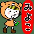 Name Sticker [Miyoko]
