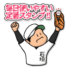 Baseball sticker for Ishigaki :FRANK