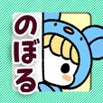 【のぼる専用】着ぐるみ計画