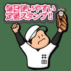 Baseball sticker for Ida :FRANK